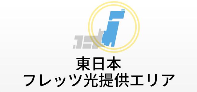東日本エリア フレッツ光提供エリア
