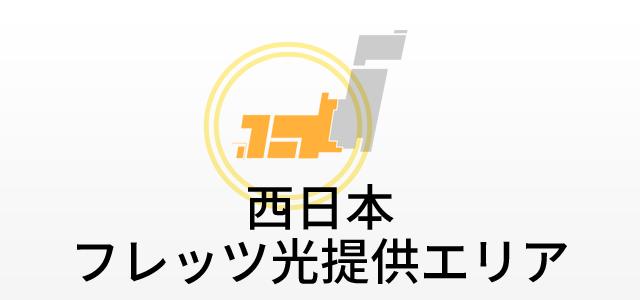 西日本エリア フレッツ光提供エリア